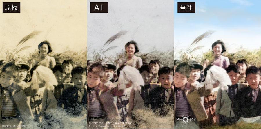 写真提供:埼玉県 H様 左:原板 中:AIによる自動色付け 右:当社による色付け