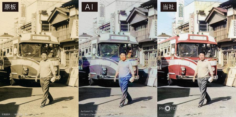 写真提供:神奈川県 T様 左:原板 中:AIによる自動色付け 右:当社による色付け