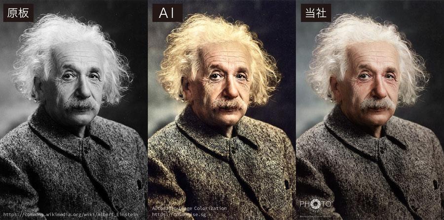 A.アインシュタイン 左:原板 中:AIによる自動色付け 右:当社による色付け