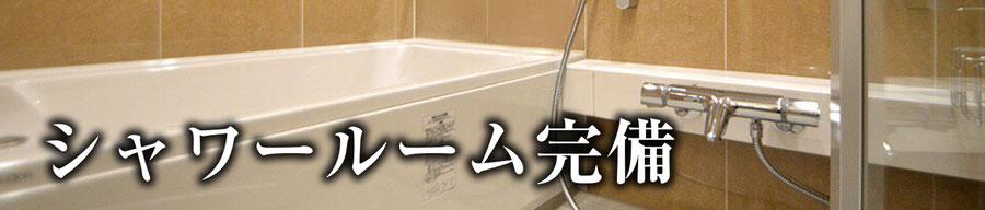 シャワールーム完備なので、トレーニング後も快適です。