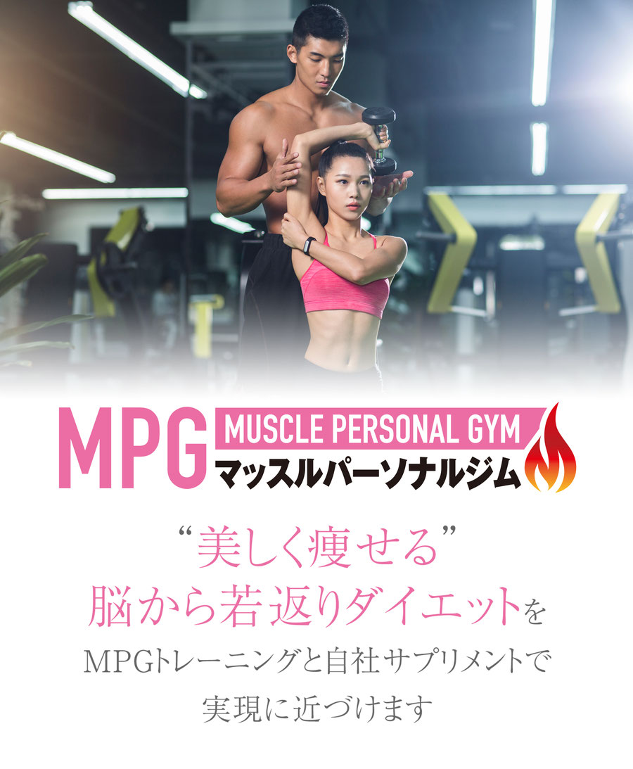 MPGマッスルパーソナルジム