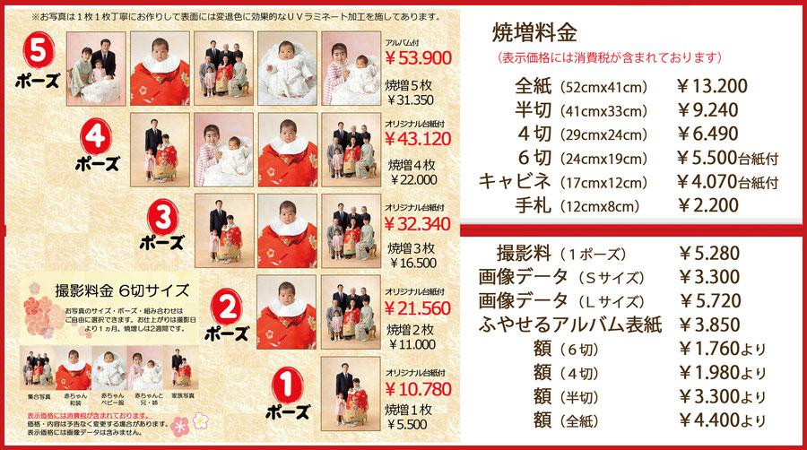 七五三、結婚式、宮参り、記念写真なら神奈川県相模原市 亀ヶ池八幡宮写真室 料金表