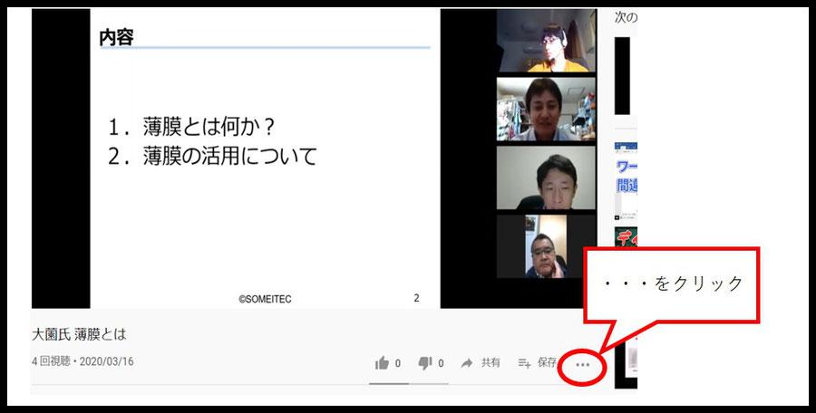 youtubeの閲覧画面に「・・・」があるのでそこをクリックします。