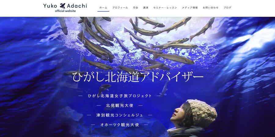 安達祐子オフィシャルサイト