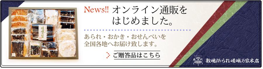 オンラインショップ 贈答品 通販 横浜 南区 敷嶋あられ嵯峨乃家本店