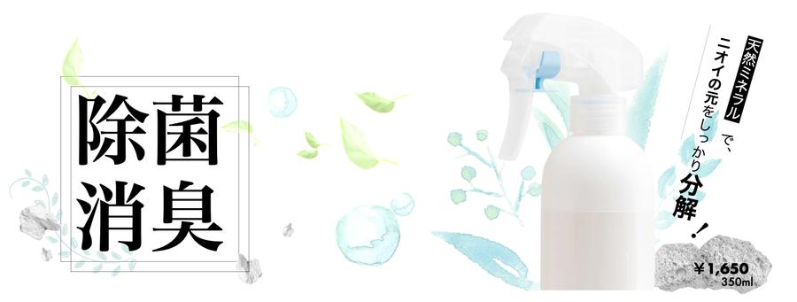 キュキュッキュ99.9白の消臭|天然ミネラルの力でニオイの元をしっかり分解!