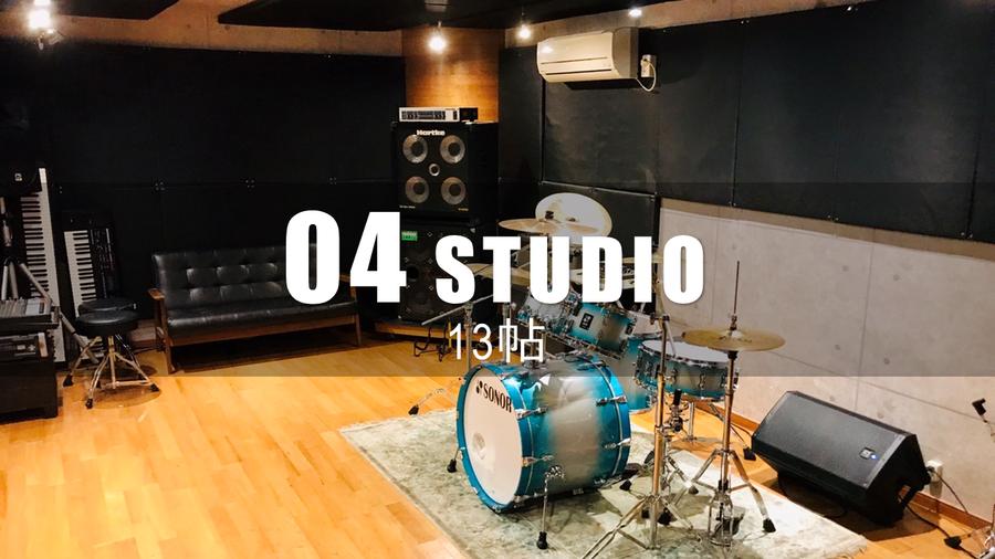 04スタジオ