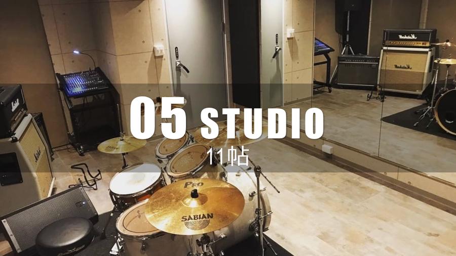 05スタジオ