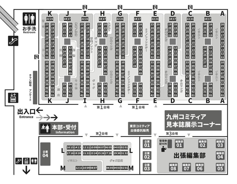 九州コミティア1配置図