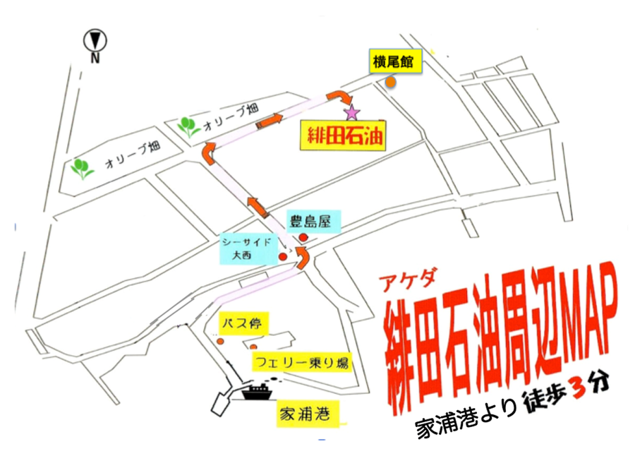 豊島 てしま レンタサイクル レンタカー 緋田石油