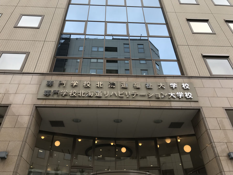 スタッフブログ 理学療法士募集のため、札幌の専門学校で就職セミナーに参加 写真① 北海道リハビリテーション大学校