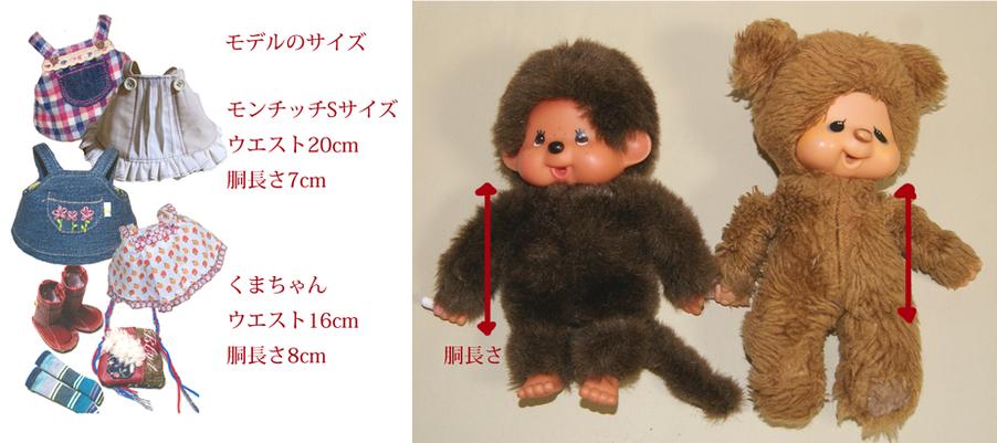 ハンドメイドのお人形のお洋服きせかえのコーナーの画像