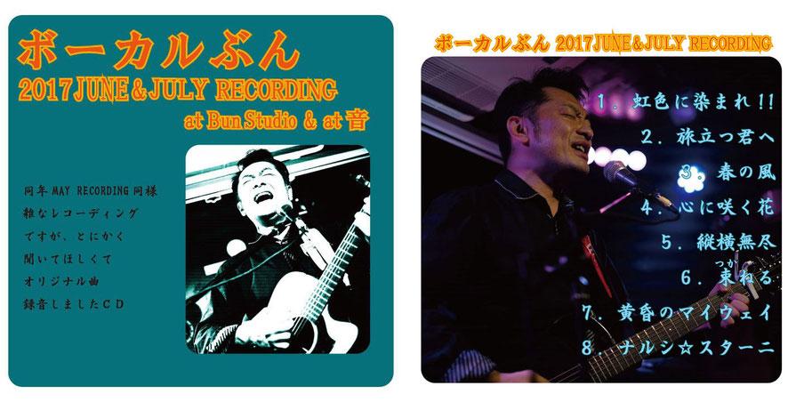宅録2ndアルバム( 2017.7.15 Release )