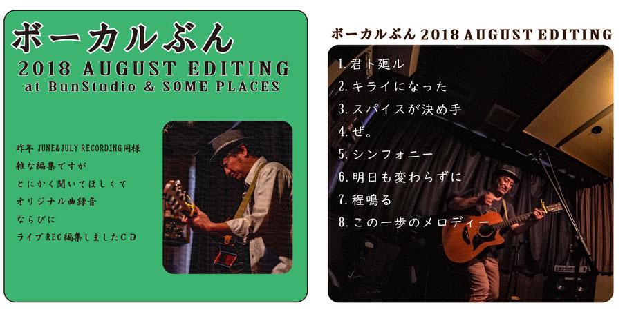 宅録3rdアルバム( 2018.8.15 Release )