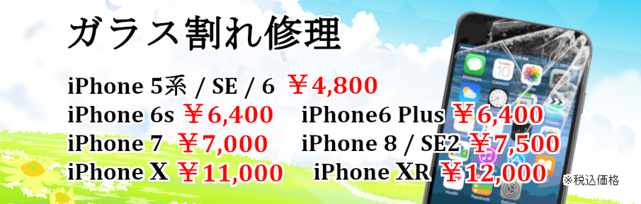 iPhone ガラス割れ 格安修理