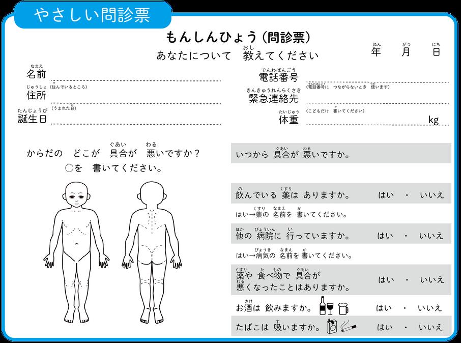 病院での活用 やさしい日本語
