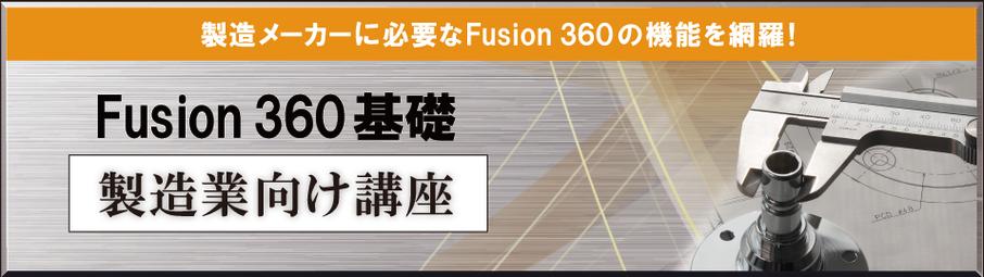 Fusion 360基礎 製造業向け講座 製造メーカーに必要なFusion 360の機能を網羅!