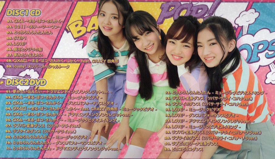 LOVELY ☆ BEST 「Complete lovely² Songs」