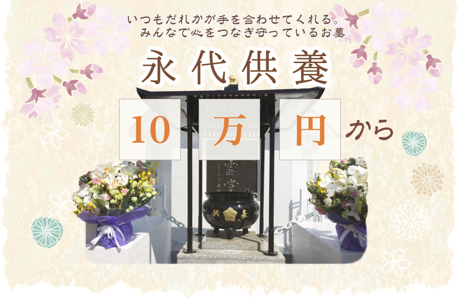 永代供養が10万円から。さいたま市南浦和 宝性寺の永代供養