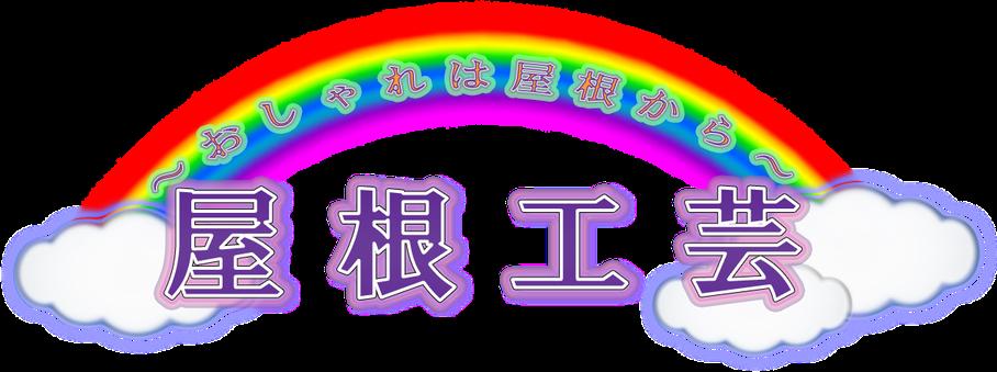 おしゃれは屋根から  屋根 修理 加須市 屋根工事 ©2018屋根工芸 ㈱大塚興業社
