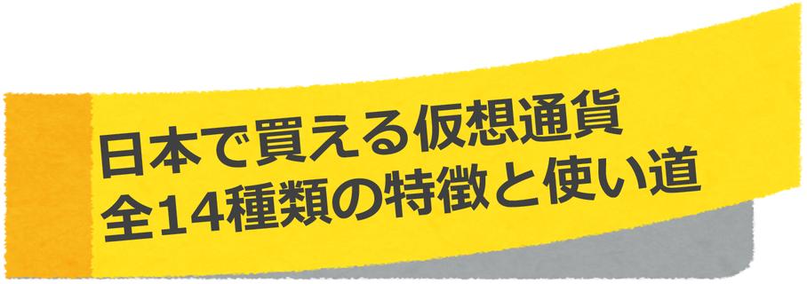 日本で買える仮想通貨 全14種類の特徴と使い道