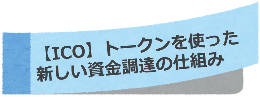 【ICO】トークンを使った仮想通貨の新しい資金調達の仕組み