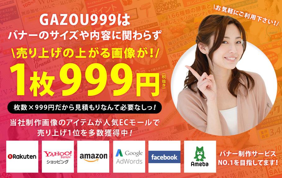 バナー制作ならGAZOU999 - 全てのサイズが1枚999円の格安バナー制作 ...