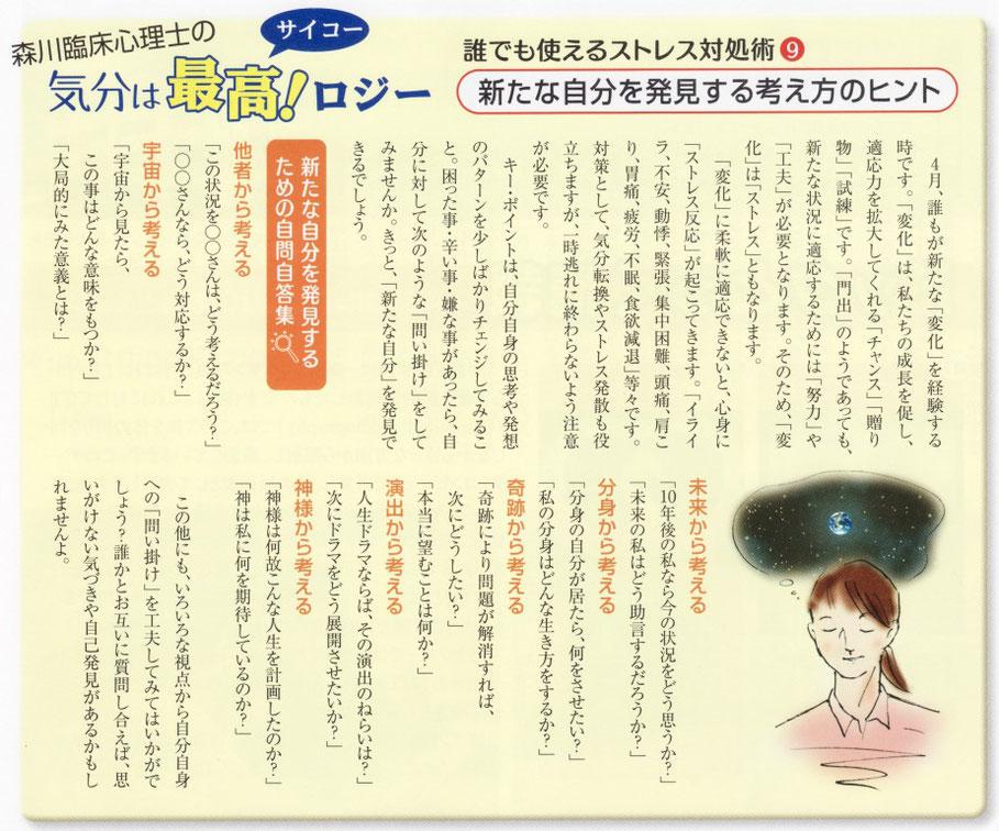「かるーなくらぶVol.22」(済生会熊本病院健診センター発行)から転載