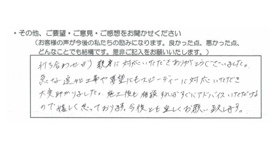 福岡市西区で外構工事をしていただいたK様のアンケート用紙画像