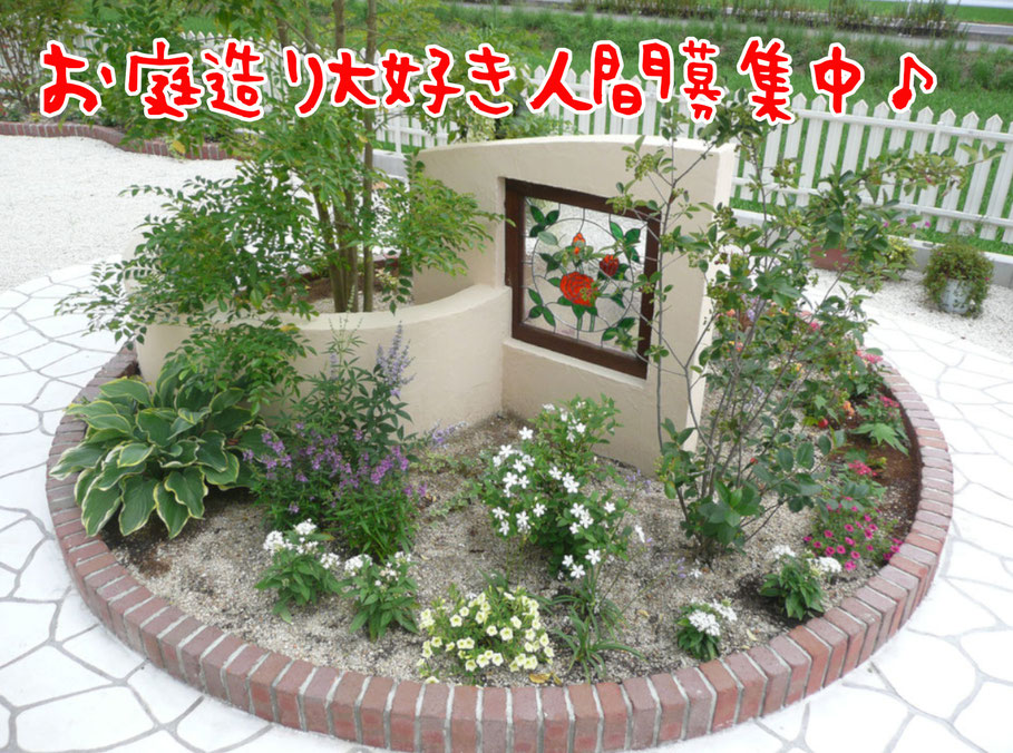 求人 採用 転職 CAD 設計 社員 アルバイト パート 募集 庭 花 植栽 設計 施工 外構 植木 建築 建設 職人