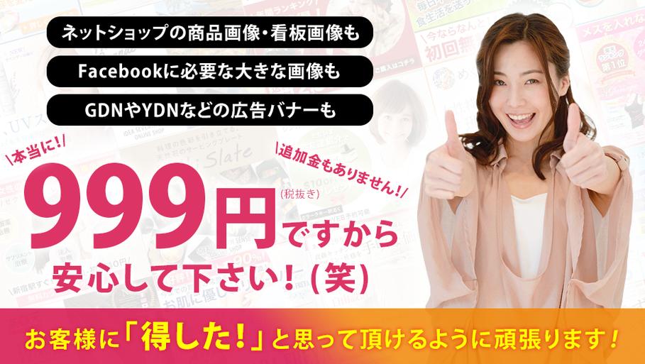 どんなバナーも本当に1枚999円で制作します!