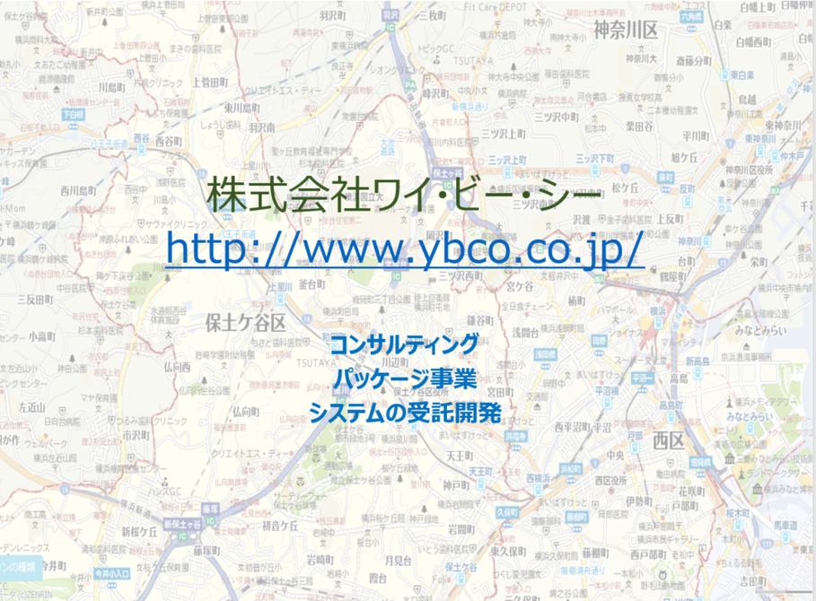 株式会社ワイ・ビー・シー http://www.ybco.co.jp/ ・コンサルティング ・パッケージ事業 ・システムの受託開発