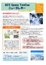 スペース天空ニュースレター