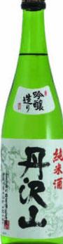 代表銘柄「丹沢山 吟醸造り純米酒」