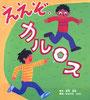 大阪市人権絵本