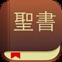 聖書アプリ Bible's app