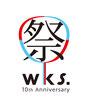 wks.祭 10周年!