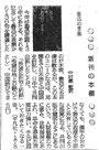 京都新聞「新刊の本棚」欄『魯迅の言葉』