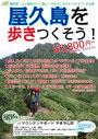 屋久島の自然を満喫しよう!