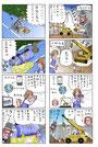 Copyright (c) 2013 ドコかめ®