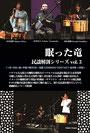 Ryuz concert (Nov. 2012)