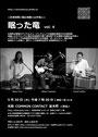 Ryuz concert vol. 4