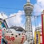 格安で登記可能!大阪でおすすめのバーチャルオフィス11選