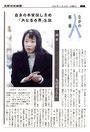 長野市民新聞に掲載された時の写真