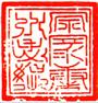 徳川家康の印鑑