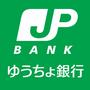 ゆうちょ銀行の口座開設
