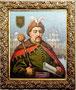 «Гетман Богдан Хмельницкий», 1988 - государственный исторический музей, г. Яготин, Украина
