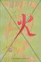 Sommer / Feuer  Originalgrösse BxH = 40x60cm  Acryl auf Leinwand