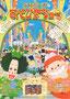 DVDアートディレクション「ケロンズのあそびまショー」フライヤーデザイン