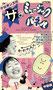 VHSアートディレクション「ケロンズのミュージックパネル」パッケージ,広告他デザイン